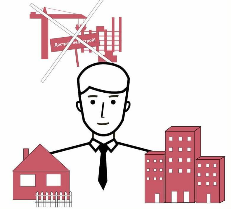 Стоит ли покупать квартиры по договорам долевого участия в строительстве (ДДУ) ?