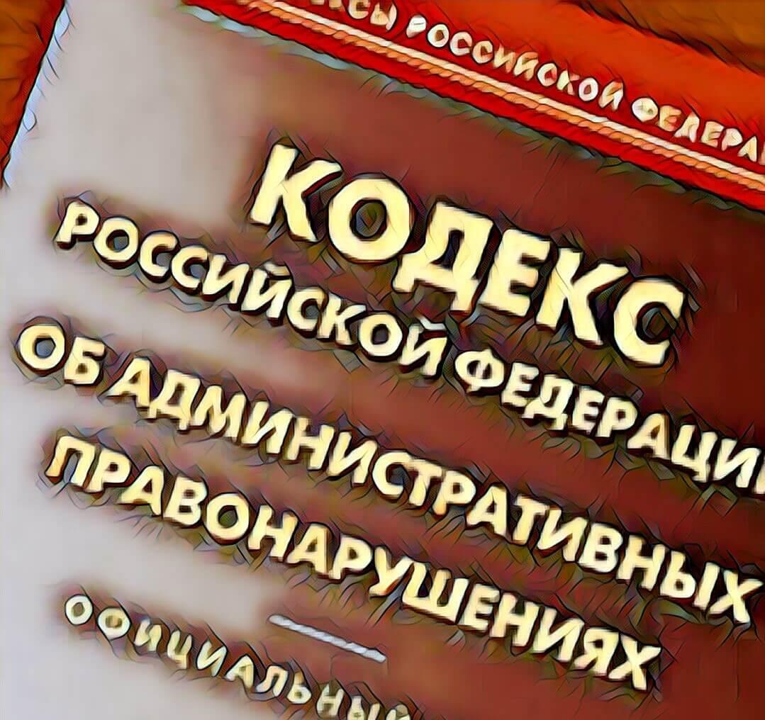 Защита по делу об административном правонарушении  (управление ТС с ксеноном)
