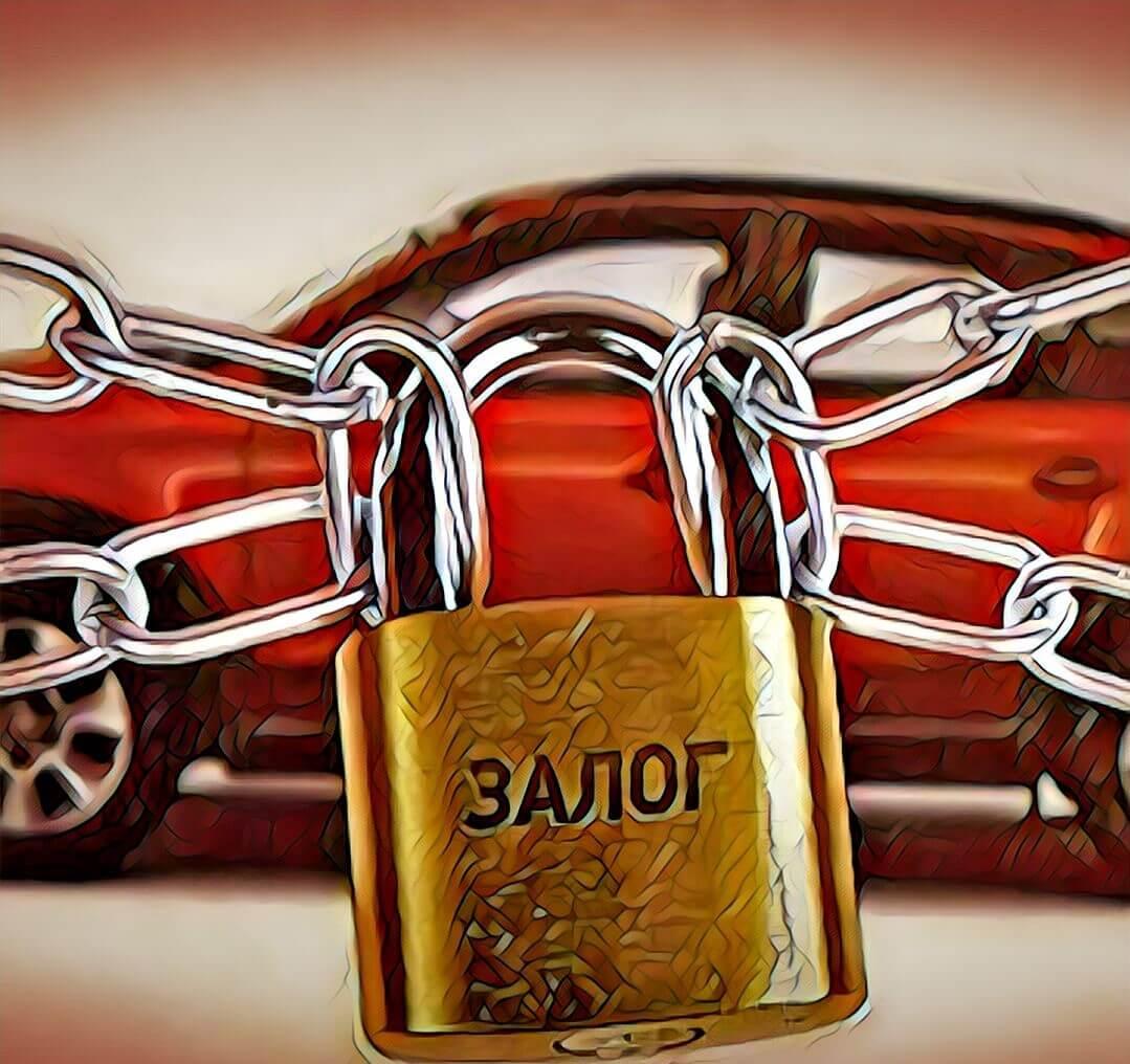 Снятие обременения (залога) с купленного автомобиля