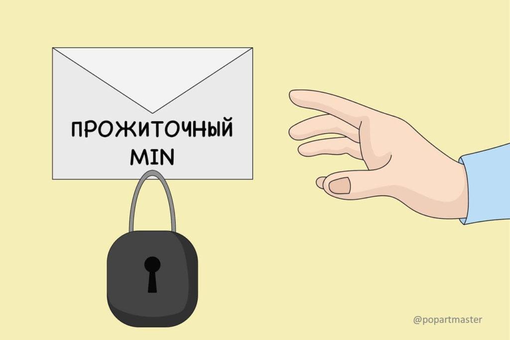 Должникам сохранят прожиточный минимум с 01 февраля 2022 года